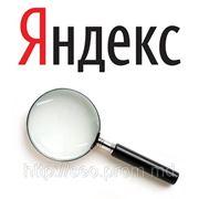 Регистрация в Yandex фото