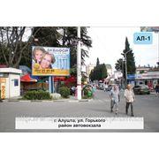 Бигборды Алушта ул.Горького,АЛ1 фото