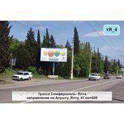 Бигборд трасса Симферополь-Ялта,41км 550м,сторона Б,на Ялту фото