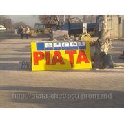 Аренда площадей на рынке с. Кетросу Шкала прилагается фото