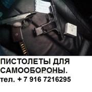 Травматический пистолет ПМ 9mm. фото