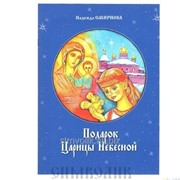Книга Подарок Царицы Небесной Надежда Смирнова фото