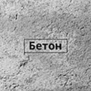 Бетон М400 B30 фото