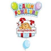 Бумажное украшение подвеска С Днем Рождения! Медвежонок 41х90см фото