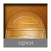 Арки деревянные фото