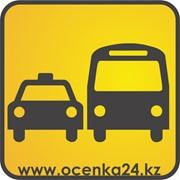 Оценка транспортных средств в г. Астана фото