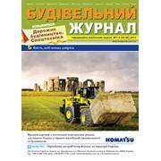 """Спецвипуск """"Дорожнє будівництво. Спецтехніка"""" №7-8 2013 фото"""