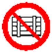 Запрещающий знак, код P 12 запрещается загромождать проходы и (или) складировать фото
