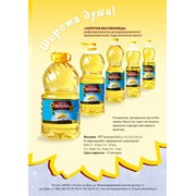 Рафинированное дезодорированное подсолнечное масло «Золотая масленица» фото