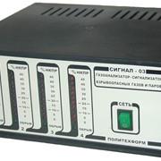 Газоанализатор-сигнализатор горючих газов и паров ''Сигнал-03''
