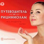 Продукт Бр. Путеводитель по рициниолам 9150 фото