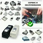 Техническое обслуживание кассовых аппаратов (ккм), фискальных регистраторов фото