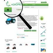 Размещение информации на Агро-портале