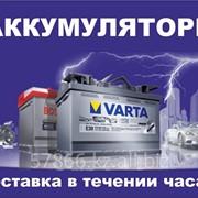Аккумуляторы BOSCH, VARTA фото