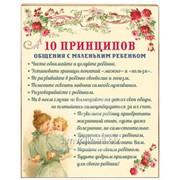 Панно декоративное 10 принципов общения с маленьким ребенком Артикул: 041001мдф200010 фото