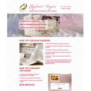 Создание Вашего Свадебного Сайта