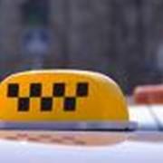 Вызов такси на вокзал или такси в аэропорт