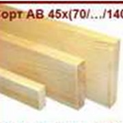 Доска обрезная строганная от производителя 45х(70/…/140), сорт АВ.