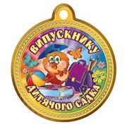 Медаль школьная Выпускнику детского сада 21747 фото