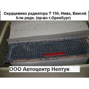 Сердцевина радиатора Т 150, Нива, Енисей 6-ти рядн. (пр-во г.Оренбург)