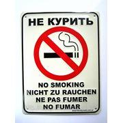 """Табличка """"Не курить!"""" 215*165 мм фото"""