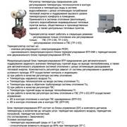 Терморегулятор ТР-1 фото