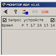 Программно-аппаратный комплекс «Монитор АБИ» фото