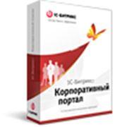 1С-Битрикс: Корпоративный портал - Совместная работа фото