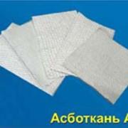 Асбестовые ткани ГОСТ 6102-94, Ткани асбестовые фото