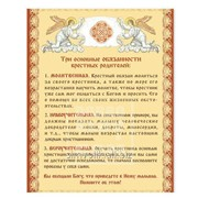 Панно декоративное Три основные обязанности крестных родителей Артикул: 041001мдф200014 фото