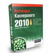Антивирусные программные Касперского 2010 фото