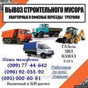 Вывоз строймусора, строительного мусора, хлам в Харцызске, Ясиноватая, Артемовск, Торез, Константиновка, Дзерж фото