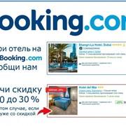 Скидки 15-30% на Отелях Booking.соm фото