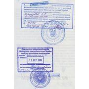 Консульская легализация документов в Украине фото
