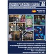 Продукция журнальная Журнал «Технические газы» фото