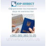 Оформление постоянного вида на жительство в Луганске фото