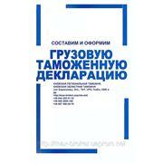 Услуги таможенного брокера Киев Оболонь Подол  фото