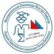 Всероссийская олимпиада по математике на трех языках - русском, английском, немецком фото