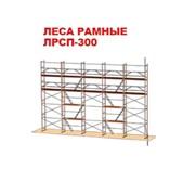 Леса строительные рамные ЛРСП-300 фото