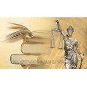 Юридичні та охоронні послуги