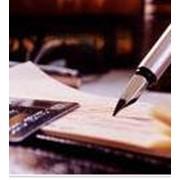 Постановка и ведение бухгалтерского учета предприятий и организаций фото
