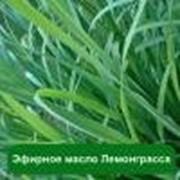 Эфирное масло Лемонграсса, 1 литр фото