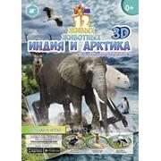"""3D книга """"Индия и Арктика"""" Devar Kids фото"""