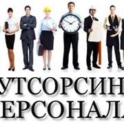 Аутсорсинг персонала в СПб фото