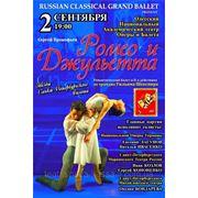 """Билеты на балет """" Ромео и Джульетта """" в Одессе! 02 Сентября 2013 г. 19:00 фото"""