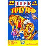 Билеты в цирк «Триумф» ☆☆☆☆☆ в Одессе по 1 Сентября 2013 фото