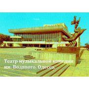 Билеты в Театр музыкальной комедии им. М. Водяного фото