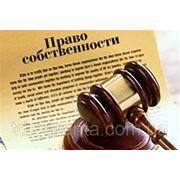 Регистрация права собственности на недвижимость фото