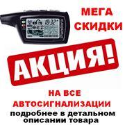 установка сигнализации на автомобиль донецк фото