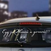 Наклейка на автотранспорт -Еду за дочкой в Алматы. фото